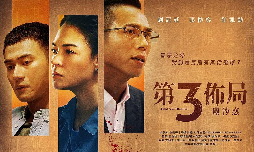 原創劇集《第三佈局 塵沙惑》6月13日首播!莊凱勛、張榕容與劉冠廷聯手追兇