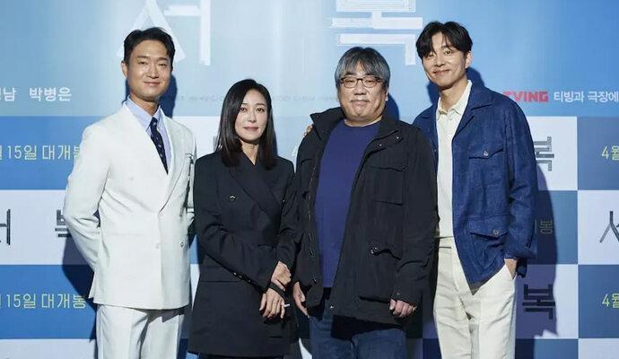Reuni Gong Yoo dengan Jo Woo Jin dan lainnya