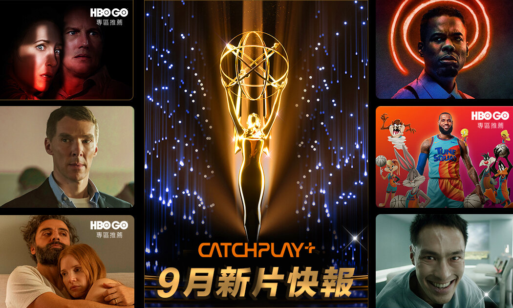 《奪魂鋸新遊戲》《厲陰宅3》9月搶先尖叫!2021艾美獎CATCHPLAY+中秋獨家直播