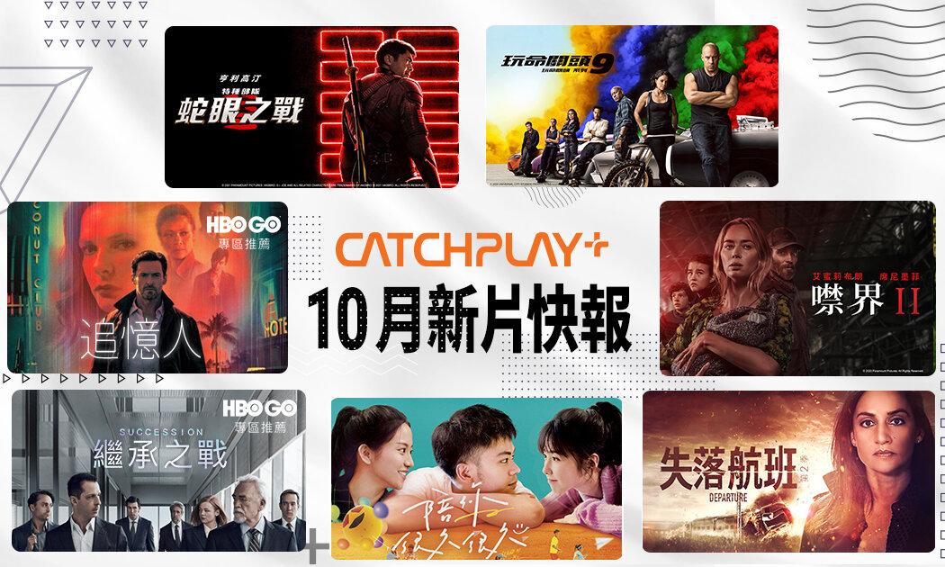 《俗女2》精彩大結局CATCHPLAY+國慶登場《玩命關頭9》《噤界2》《陪你很久很久》引爆燦爛10月